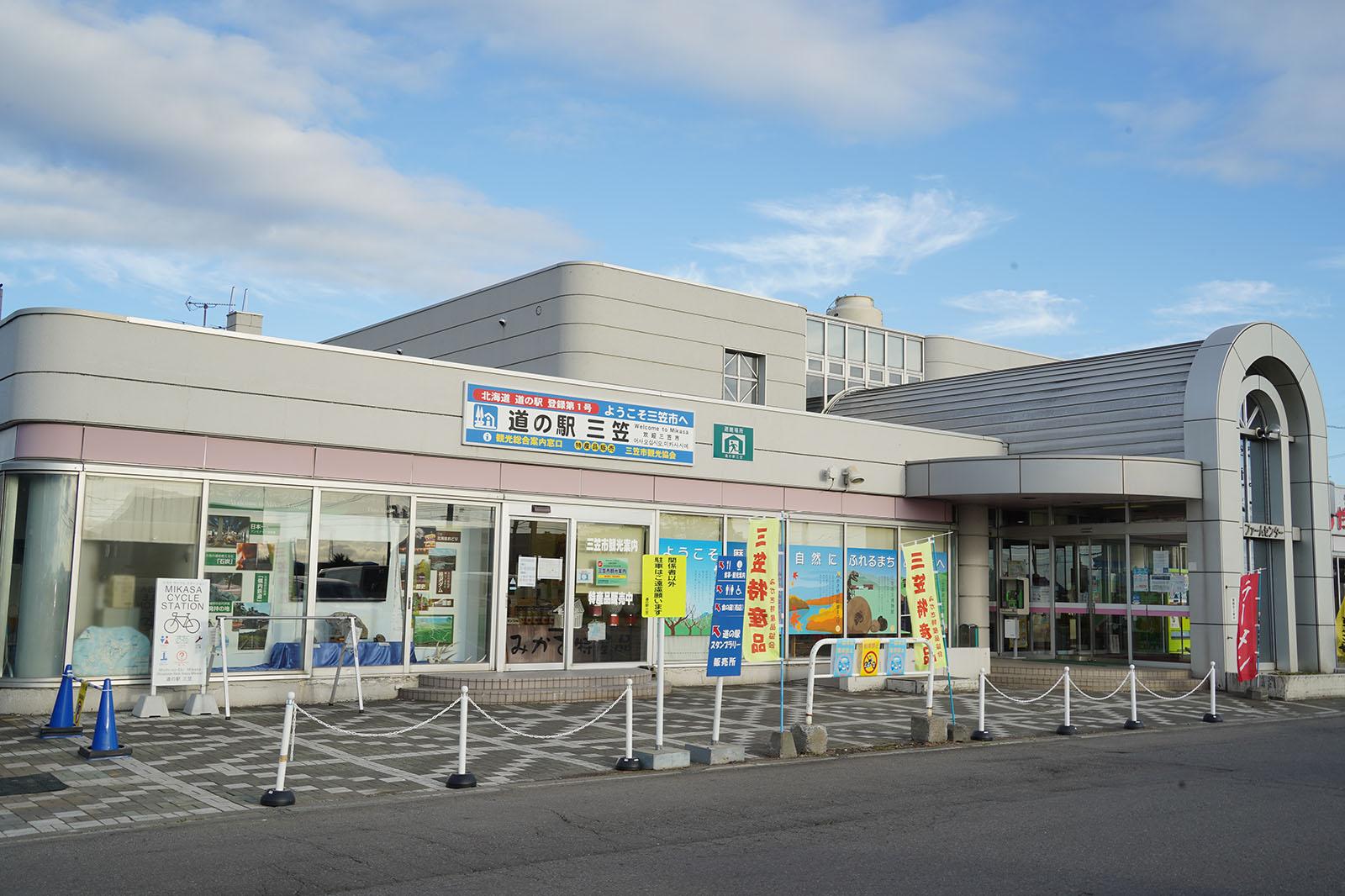 道の駅三笠(サンファーム三笠)