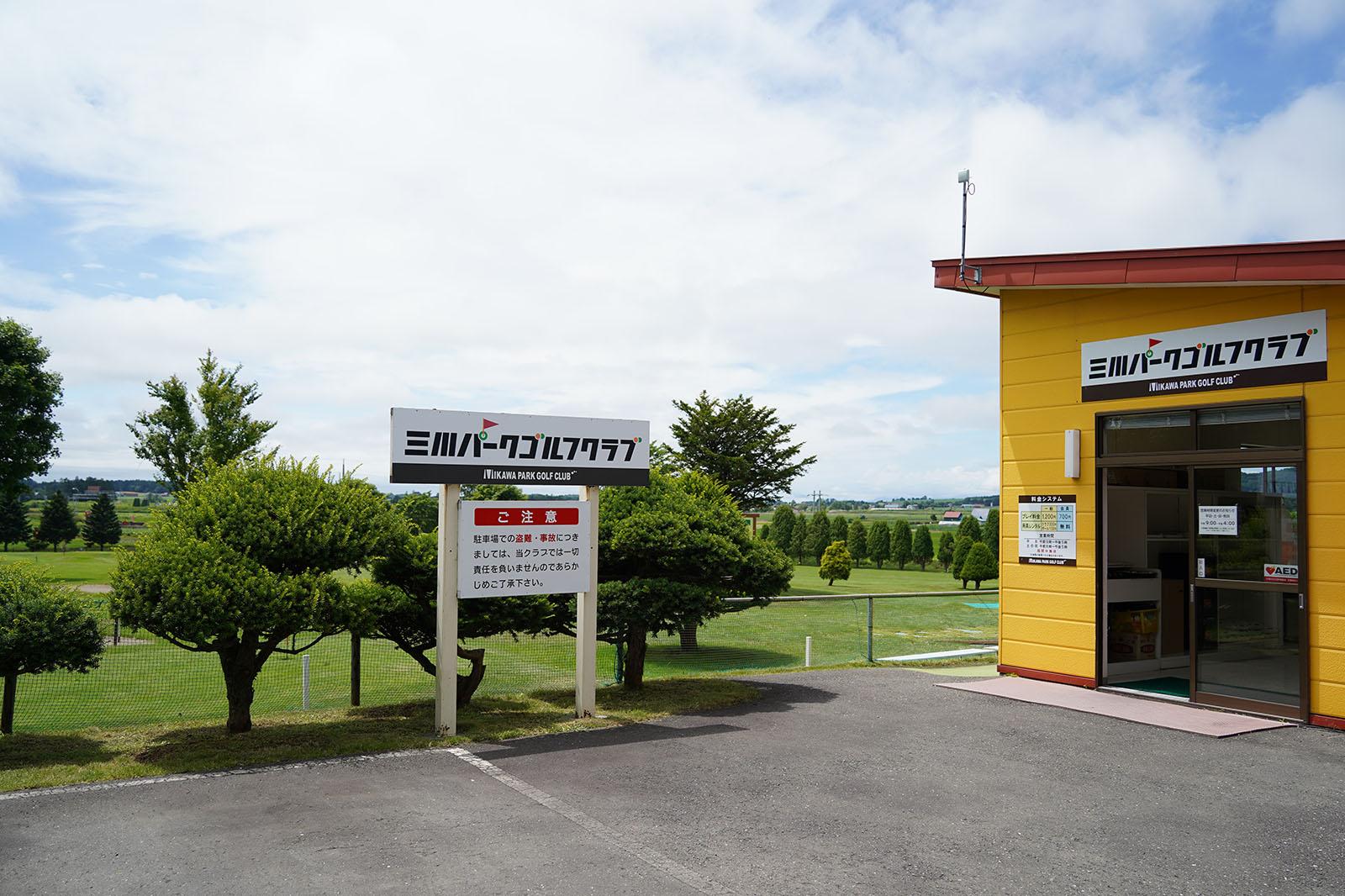 三川パークゴルフクラブ