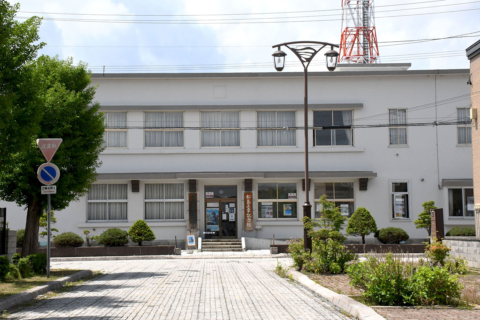 岩見沢市絵画ホール ・ 松島正幸記念館