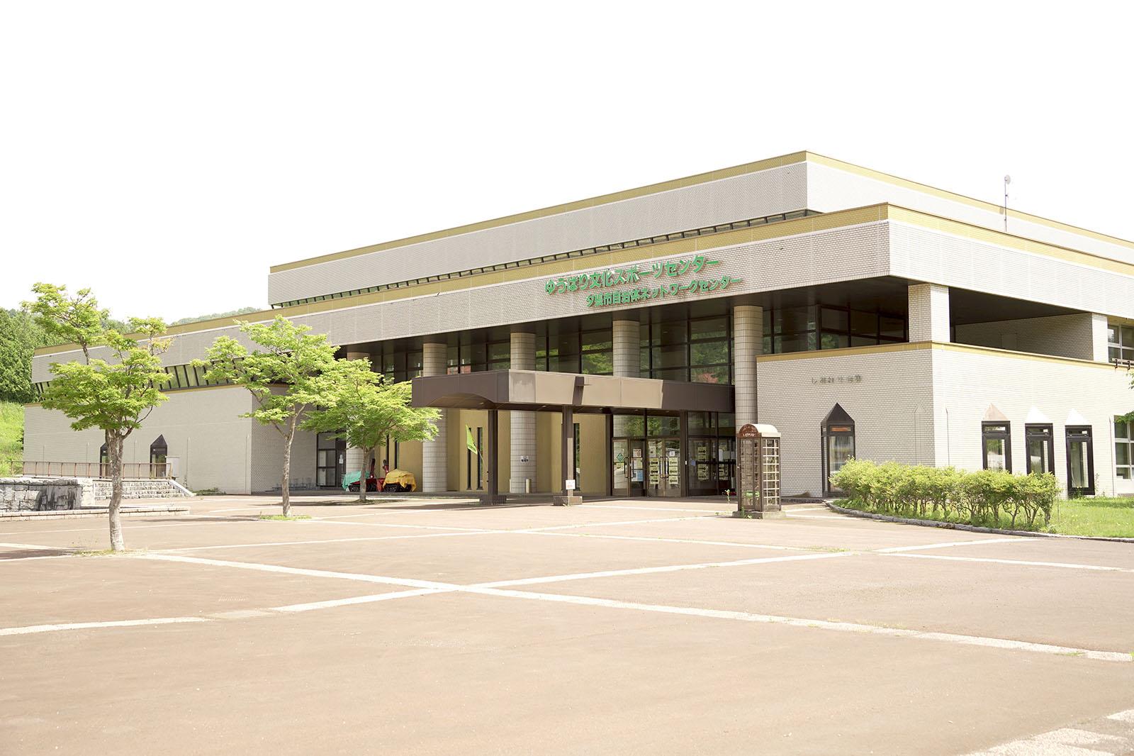 ゆうばり文化スポーツセンター