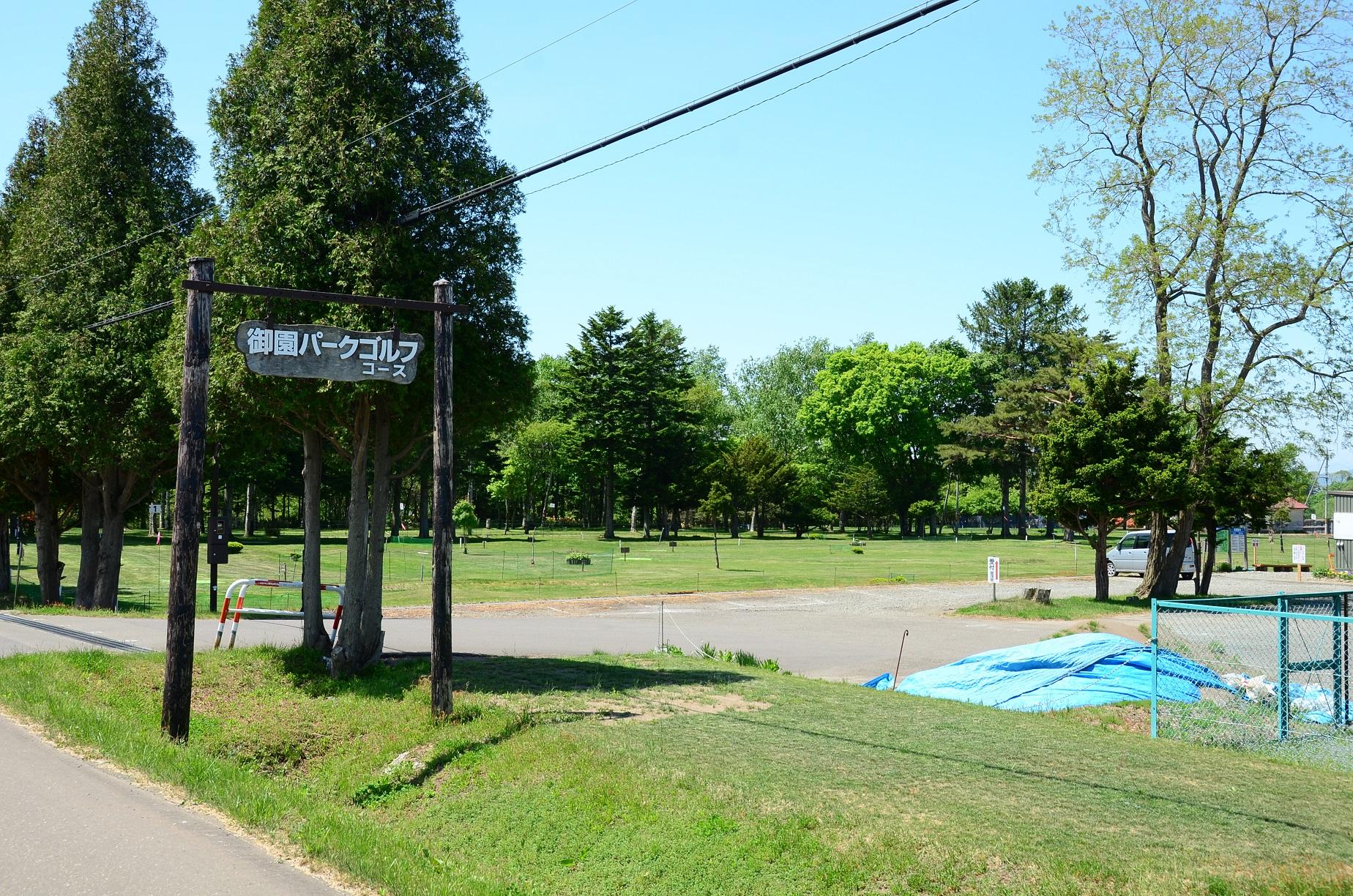 御園パークゴルフコース